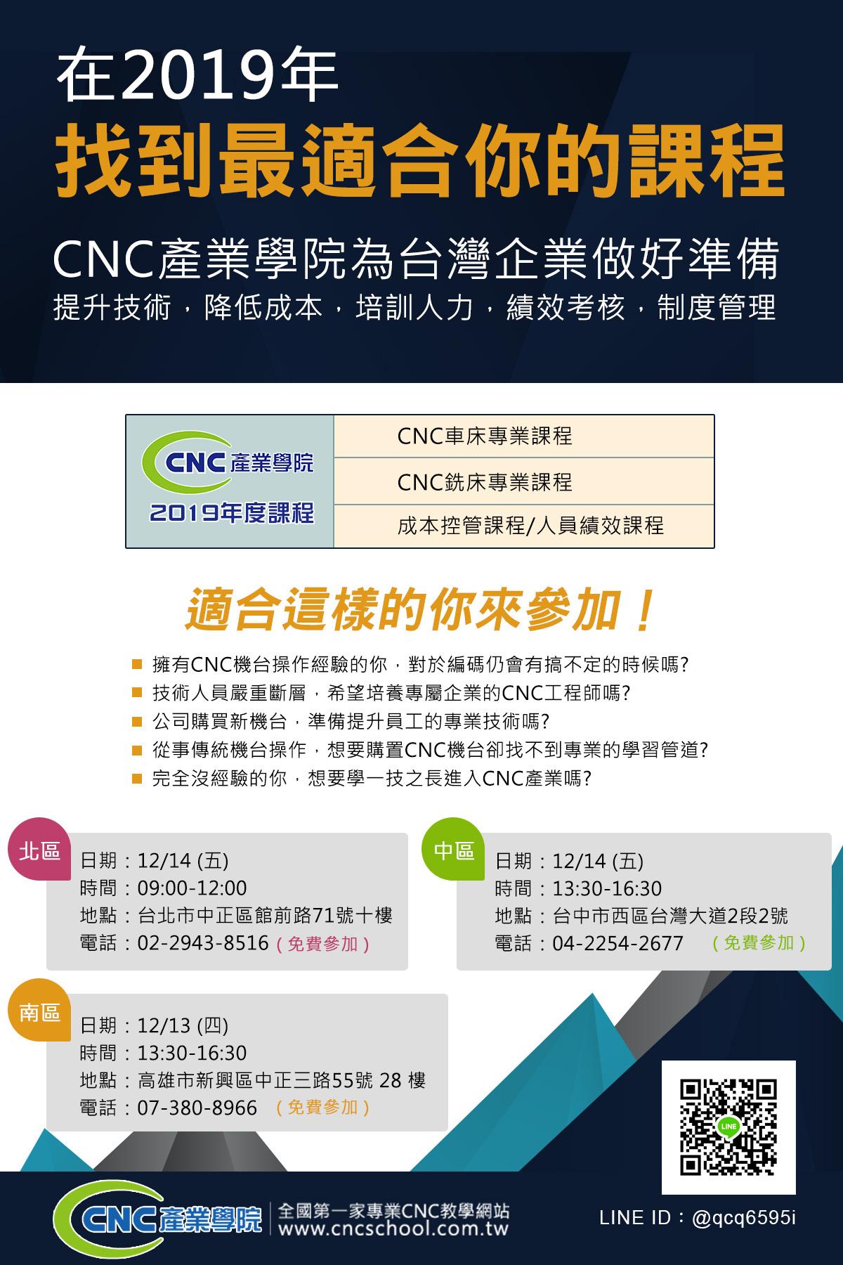 CNC產業學院-如何在2019年找到最適合你的課程說明會