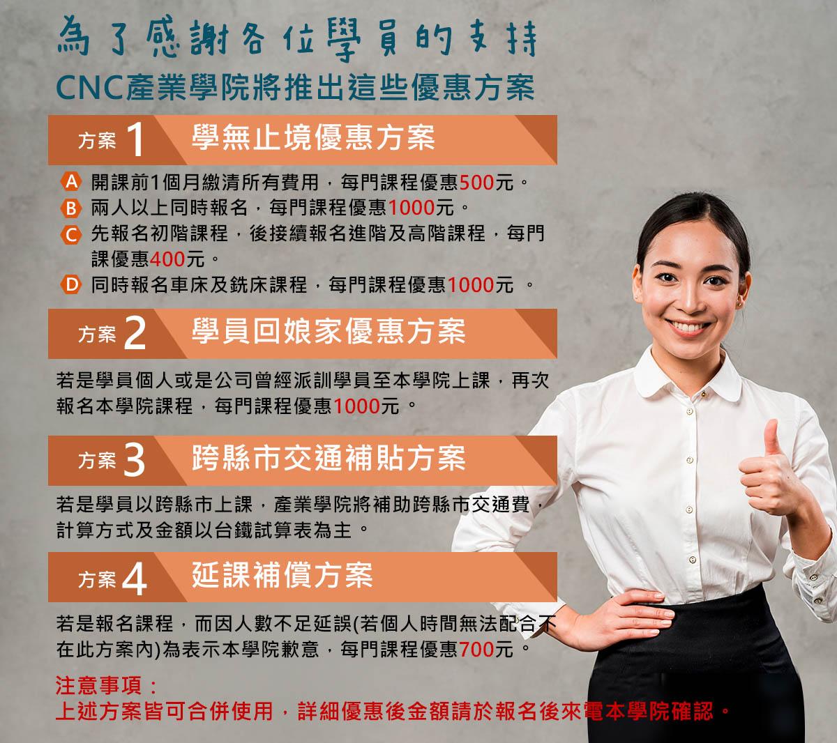CNC產業學院優惠方案