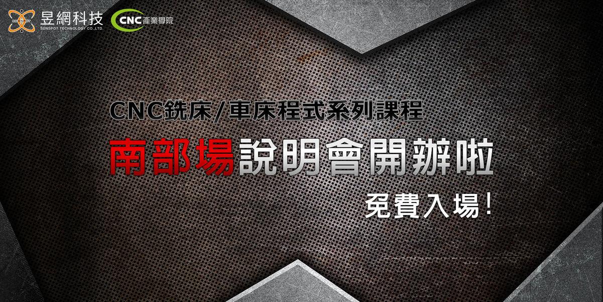車床 銑床課程說明會-CNC產業學院